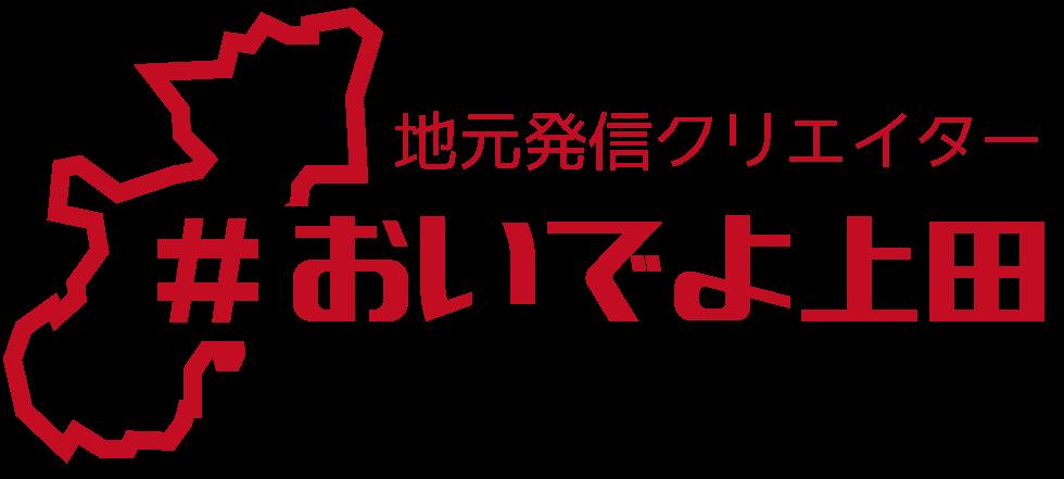 おいでよ上田|地元発信クリエイター|長野県上田市